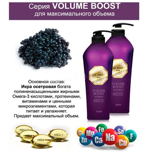 La Miso Volume Boost Shampoo