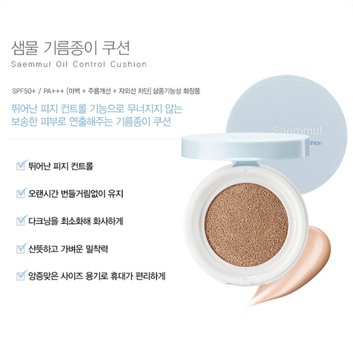 The Saem Saemmul Oil Control Cushion SPF50+