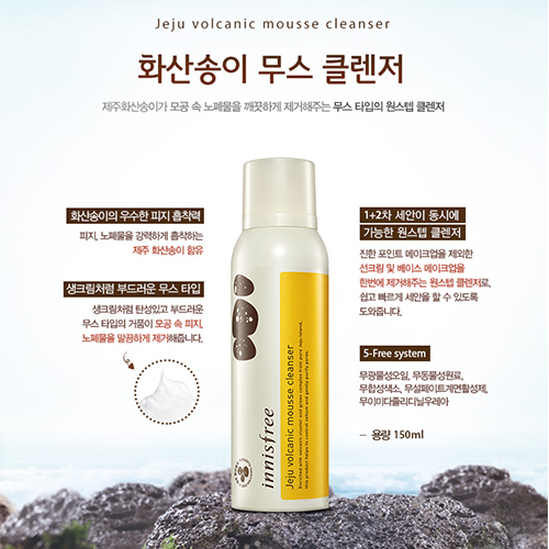 Innisfree Jeju Volcanic Mousse Cleanser