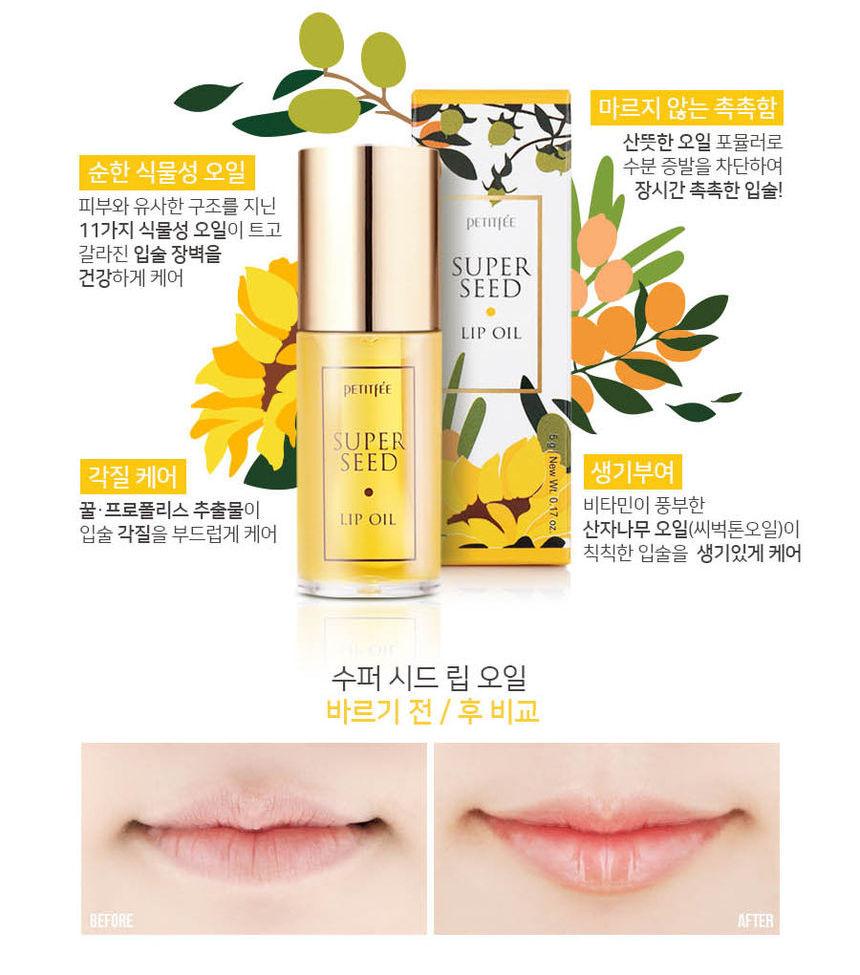Petitfee Super Seed Lip Oil