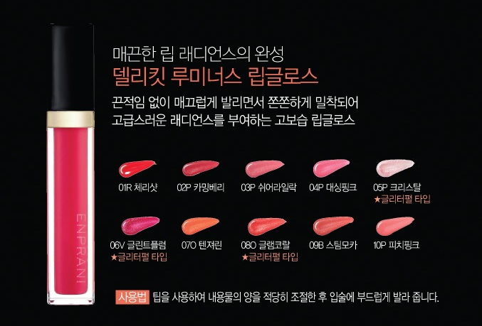 Enprani Delicate Luminous Lip Gloss