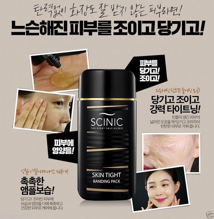 Scinic Skin Tight Banding Pack