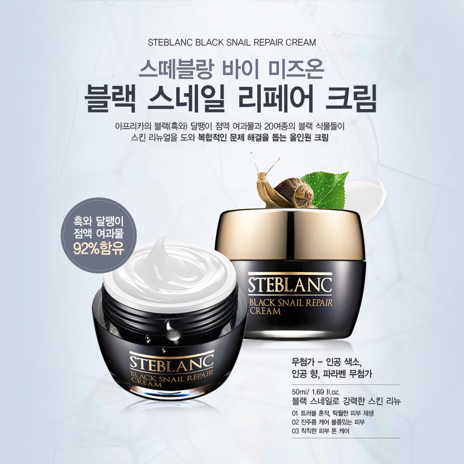 Steblanc Black Snail Repair Cream