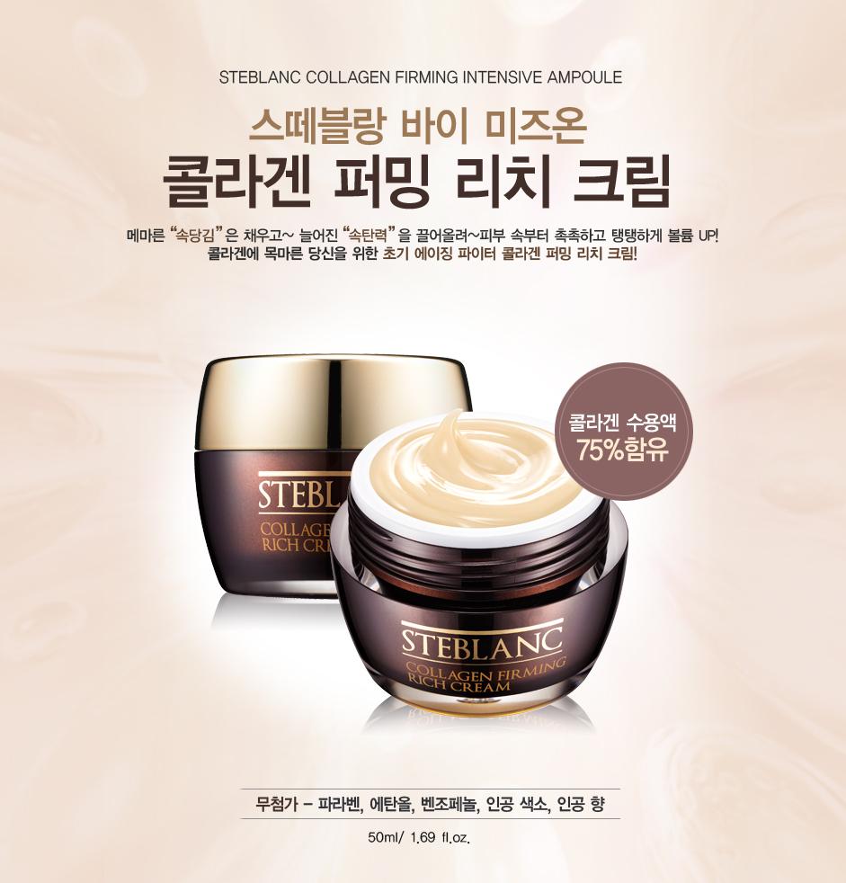Steblanc Collagen Firming Rich Cream