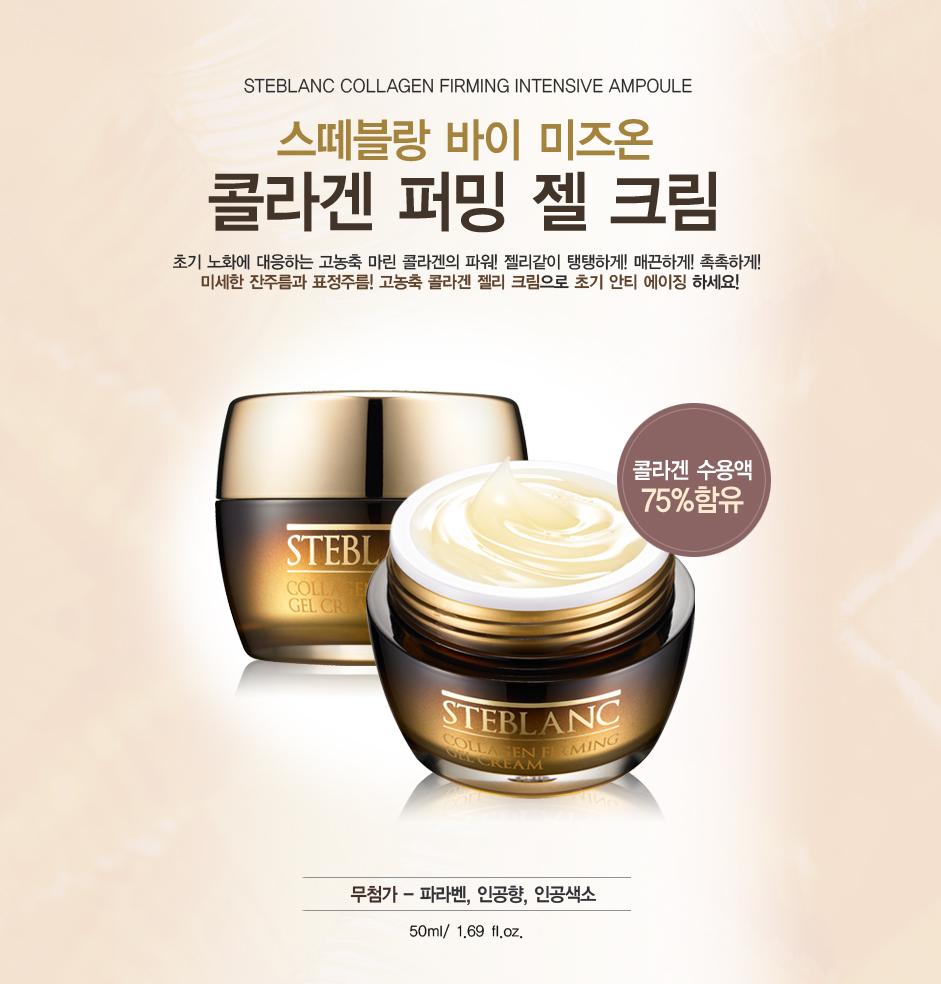 Steblanc Collagen Firming Gel Cream