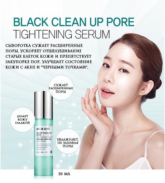 Mizon Black Clean Up Pore Tightening Serum