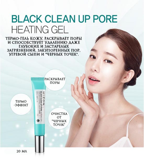 Mizon Black Clean Up Pore Heating Gel