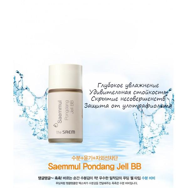 The Saem Saemmul Pongdang Jell BB