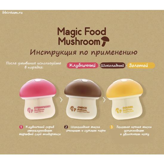 Tony Moly Magic Food Choco Mushroom Cream Pore Pack